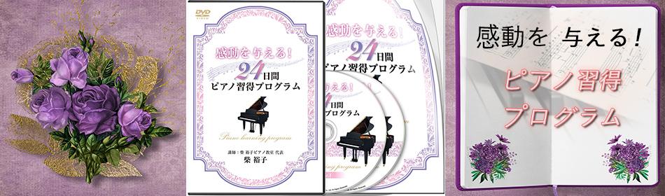 ピアノ習得プログラム